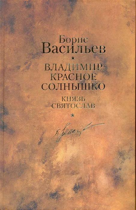 цены на Васильев Б. Владимир Красное Солнышко т 9 12тт  в интернет-магазинах