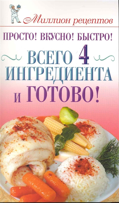 Бойко Е. Просто Вкусно Быстро Всего 4 ингредиента и готово е а бойко быстро вкусно просто всего 3 этапа и готово