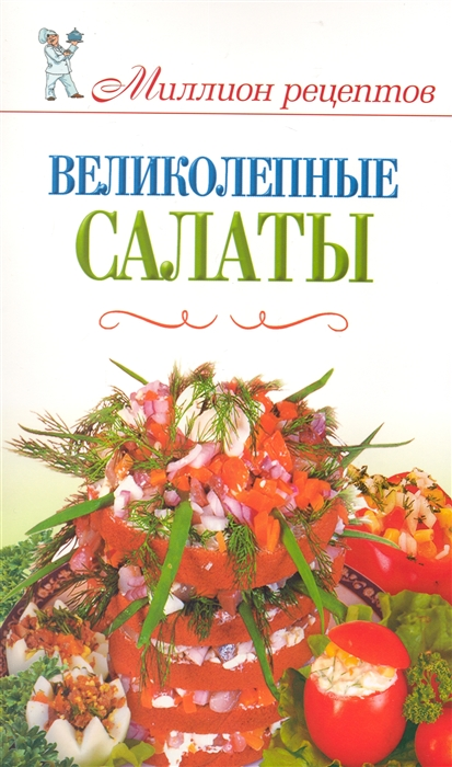 Бойко Е. Великолепные салаты цены