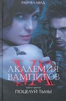 Академия вампиров Кн.3 Поцелуй тьмы