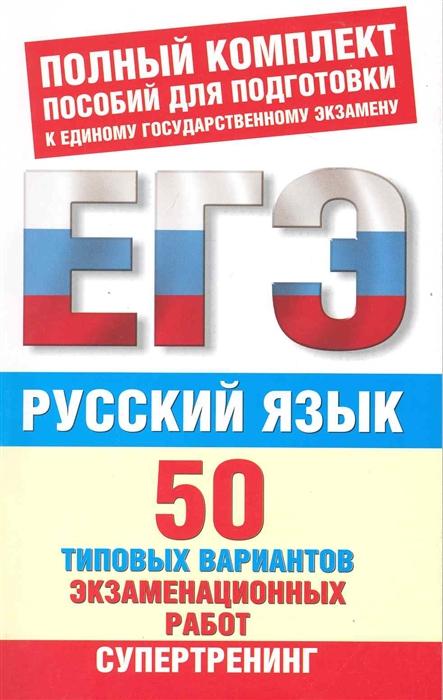 Русский язык 50 типовых вариантов экзам работ