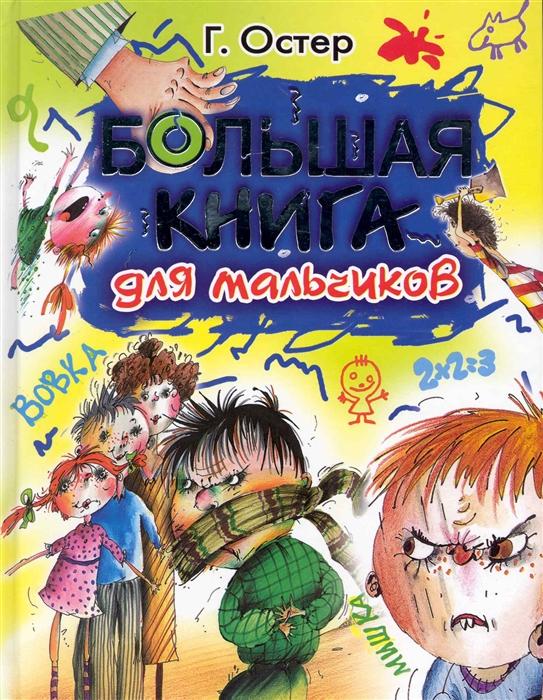 Остер Г. Большая книга для мальчиков цена