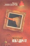 Черный квадрат АСТ. Липскеров М. ISBN: 9785170632336