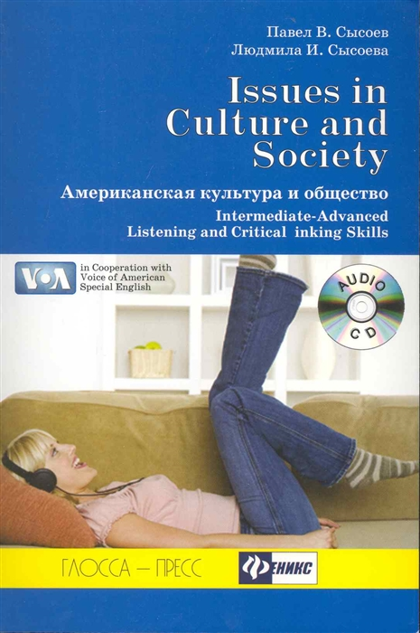 Сысоев П., Сысоева Л. Issues in US culture and Society Амер культура и общество все цены