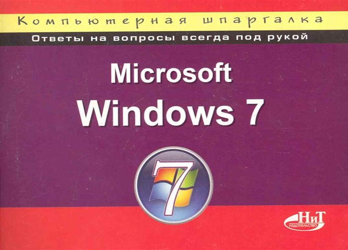 Колосков П., Минеева Н. MS Windows 7 Компьютерная шпаргалка тимур хачиров windows vista компьютерная шпаргалка page 4 page 10