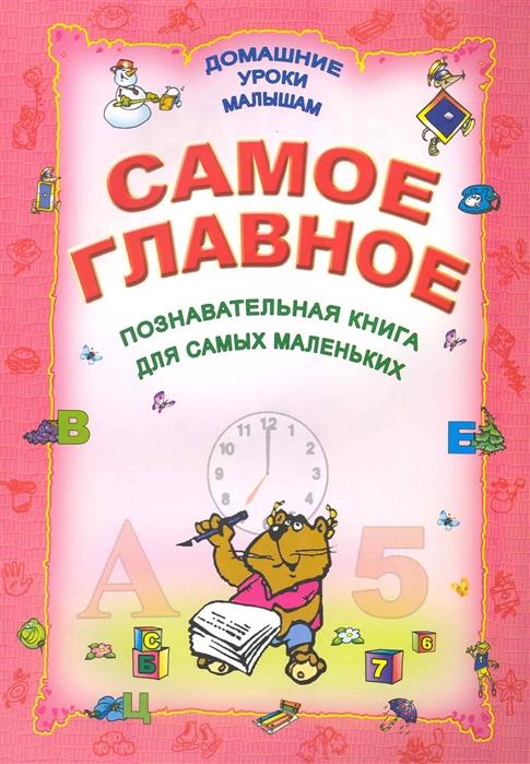 Захарова О., Станкевич С. (сост.) Самое главное захарова о сост р времена года