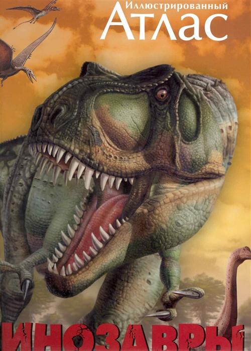 Амченков Ю. (пер.) Динозавры Иллюстр атлас атлас мира динозавры