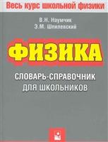 Физика Словарь-справочник для школьников