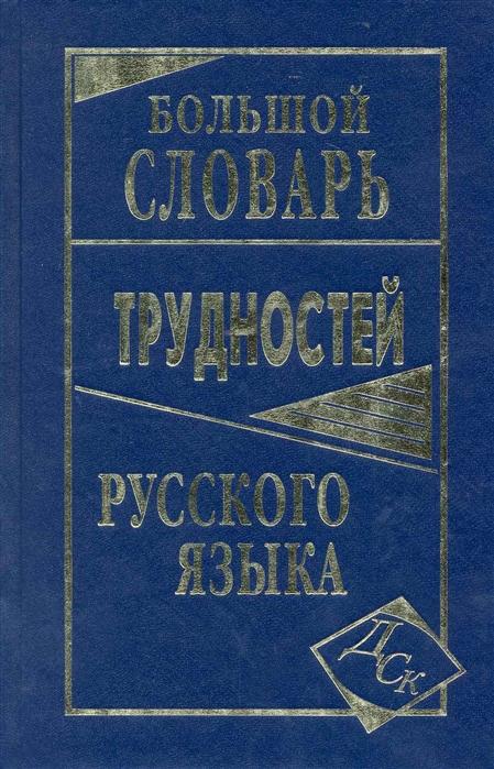 Никитина В. (сост.) Большой словарь трудностей русского языка