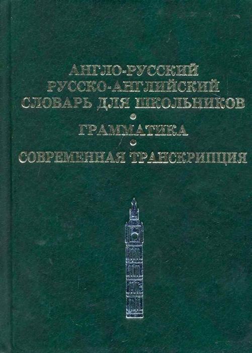 Карантиров С. (сост.) Англо-рус рус -англ словарь для школьников