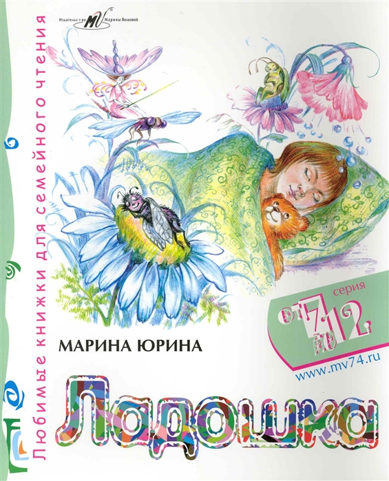Юрина М. Ладошка недорого