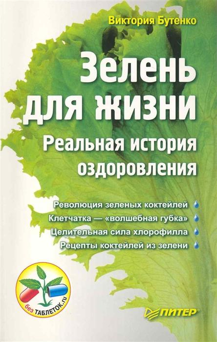 Бутенко В. Зелень для жизни Реальная история оздоровления