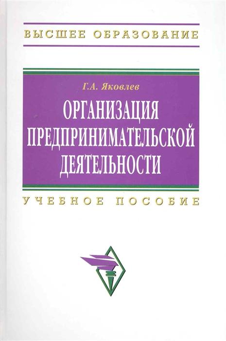 Яковлев Г. Организация предпринимательской деятельности недорого