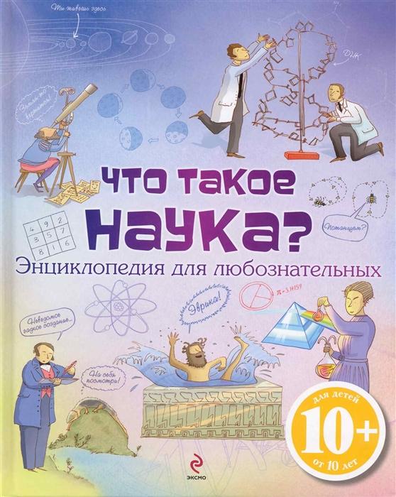 Купить Что такое наука Энц для любознательных, Эксмо, Универсальные детские энциклопедии и справочники