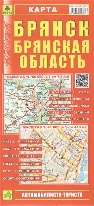 Миникарта Брянск Брянская обл