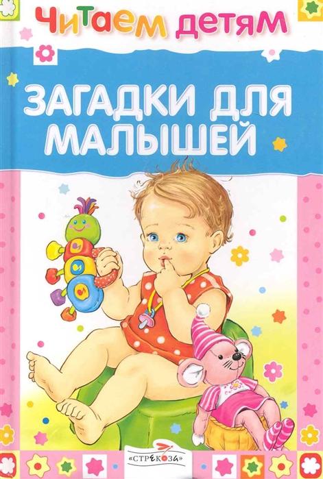 Купить Загадки для малышей, Стрекоза, Головоломки. Кроссворды. Загадки