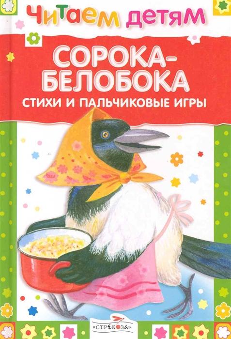 Шарикова Е. (сост.) Сорока-белобока ермакова е худ сорока белобока