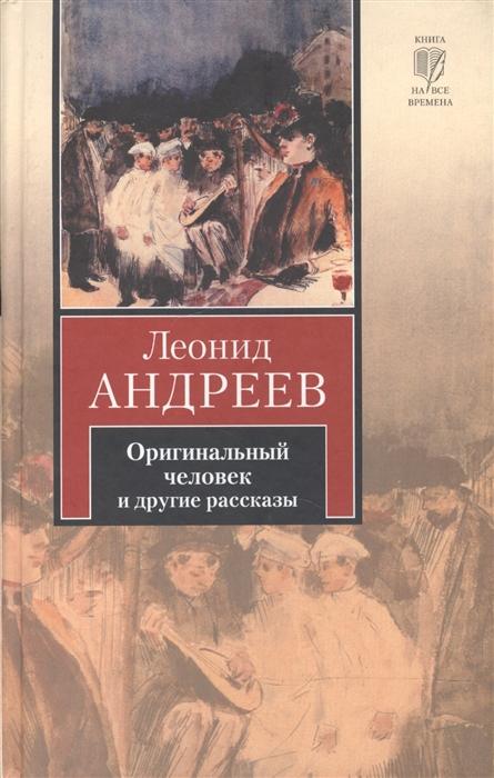 Андреев Л. Оригинальный человек и другие рассказы л н андреев л н андреев рассказы и повести