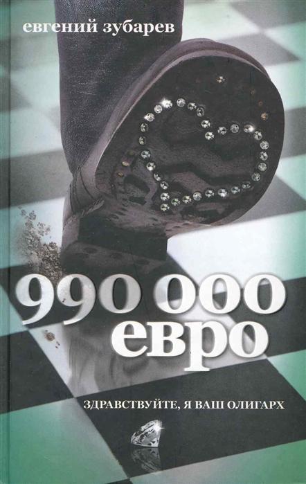 Зубарев Е. 990 тысяч евро зубарев