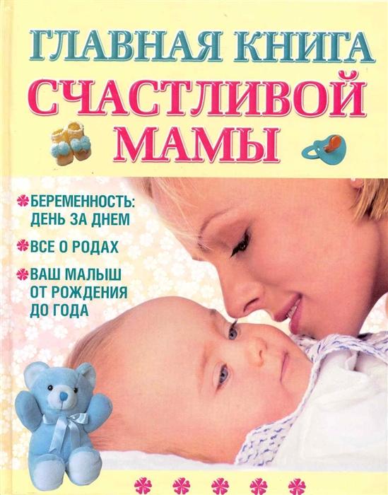 Капранова Е. Главная книга счастливой мамы