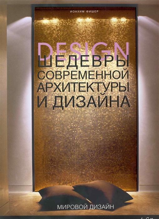 Фишер И. Шедевры современной архитектуры и дизайна