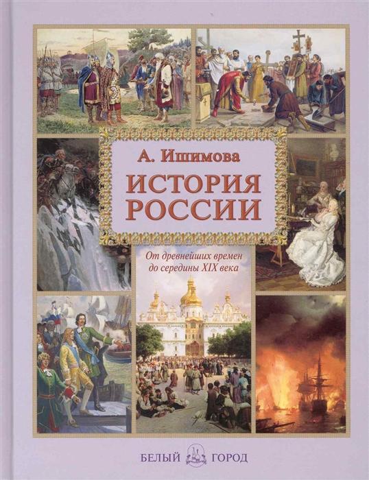 История России От древнейших времен до сер 19 в