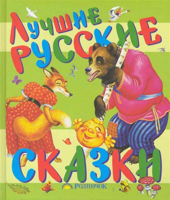 Купить Лучшие русские сказки, АСТ, Сказки