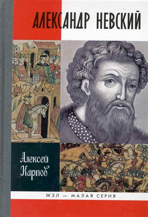 Карпов А. Великий князь Александр Невский а в шишов александр невский