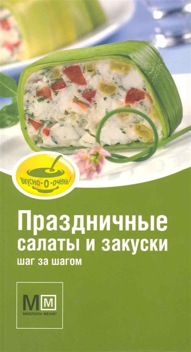 цены на Арсланова А. (сост.) Праздничные салаты и закуски Шаг за шагом  в интернет-магазинах