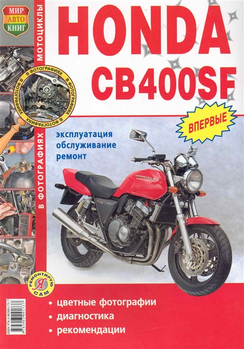 Мотоциклы Honda CB400SF