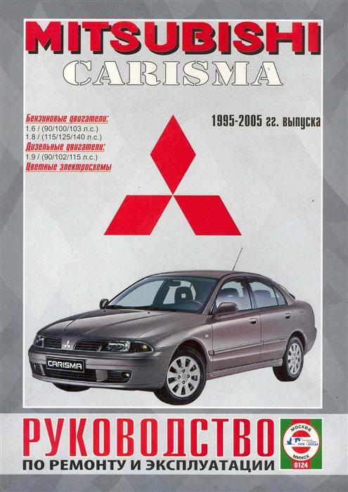 Гусь С. (сост.) Mitsubishi Carisma цены онлайн