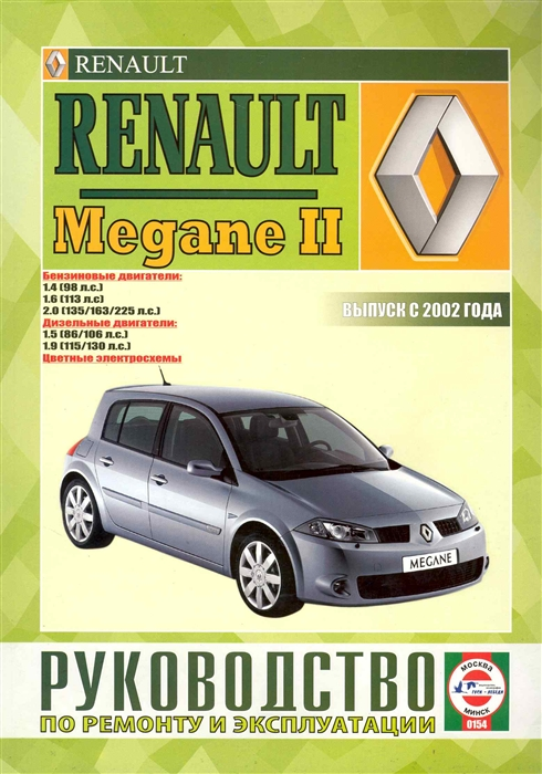 Гусь С. (сост.) Renault Megane 2