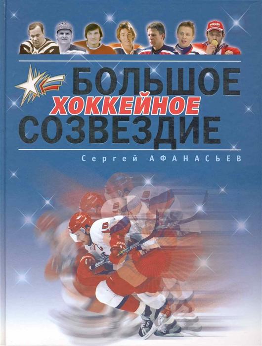 Большое хоккейное созвездие