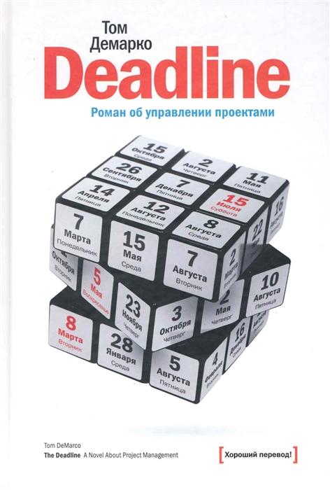 Демарко Т. Deadline Роман об управлении проектами deadline
