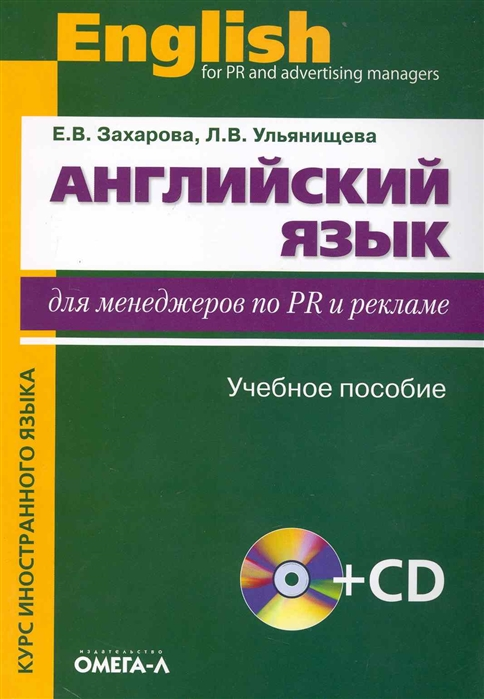 Захарова Е., Ульянищева Л. Английский язык для менеджеров по PR и рекламе захарова ольга владиславовна мамины уроки