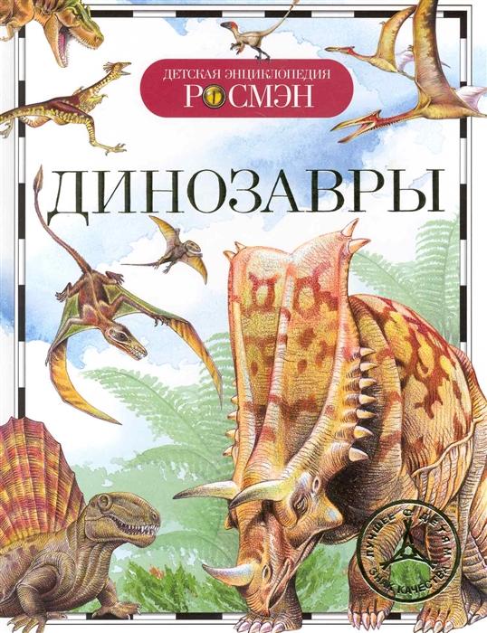 Купить Динозавры, Росмэн-Пресс, Естественные науки