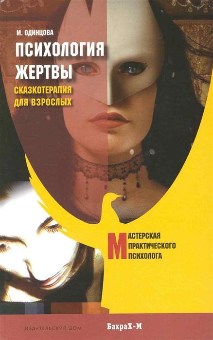 Одинцова М. Психология жертвы Сказкотерапия для взрослых