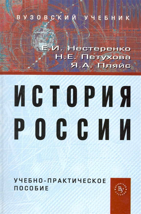Нестеренко Е. Петухова Н., Пляйс Я. История России