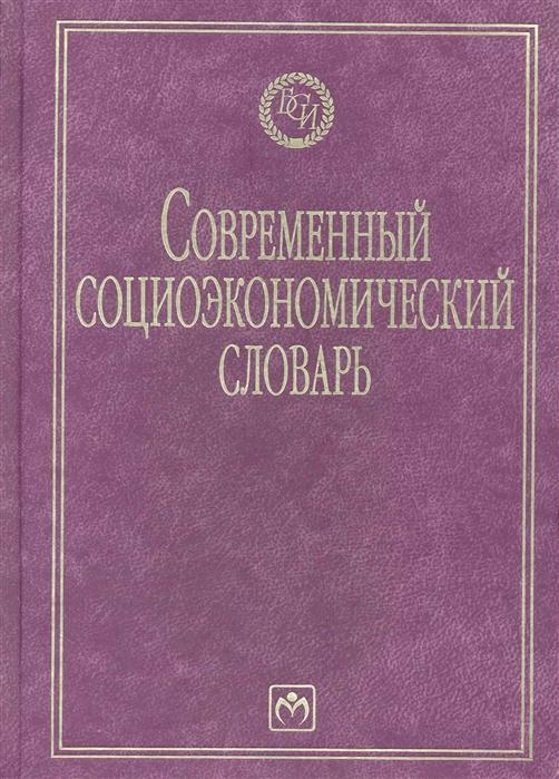 Современный социоэкономический словарь