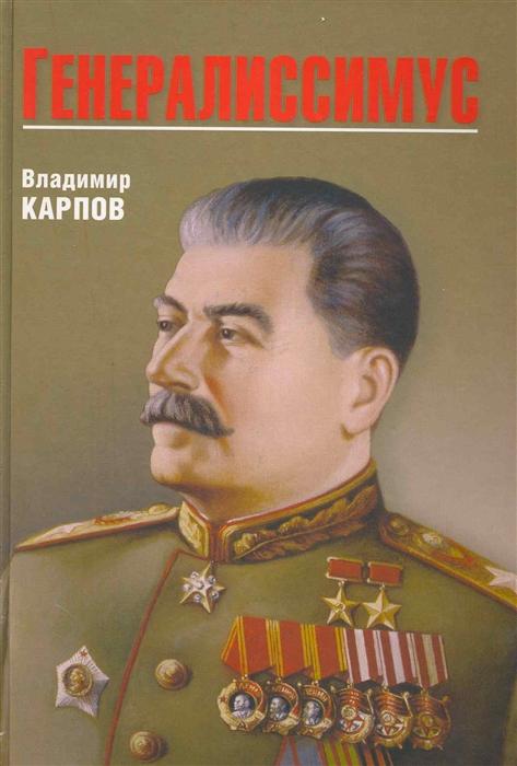 Карпов В. Генералиссимус карпов владимир васильевич генералиссимус 16