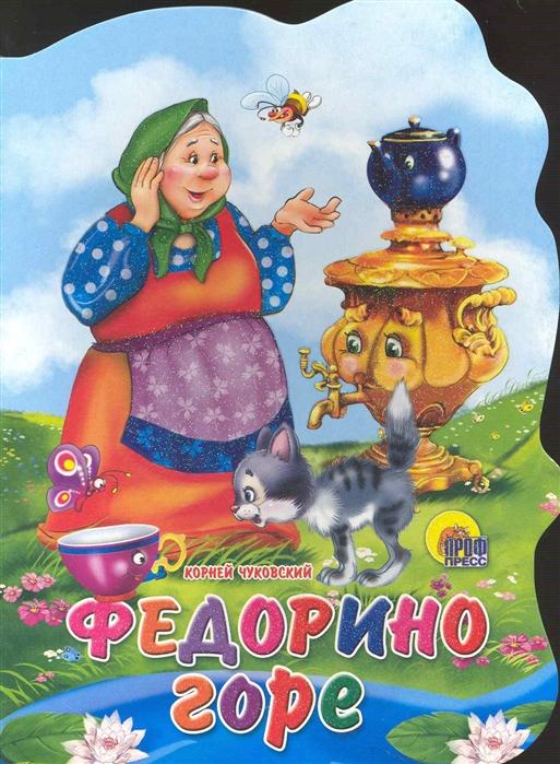 Фото - Чуковский К. КВ Федорино горе чуковский к и федорино горе