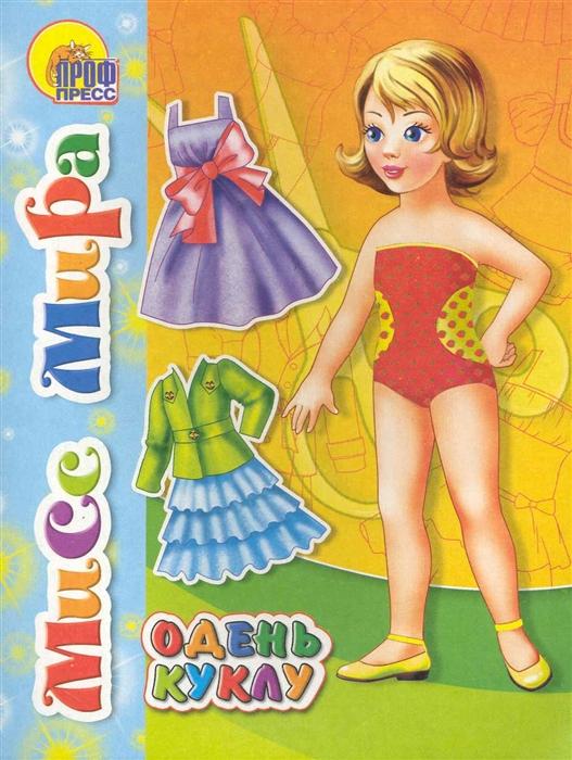 Мисс мира Одень куклу платье mango mango ma002ewfqjh9