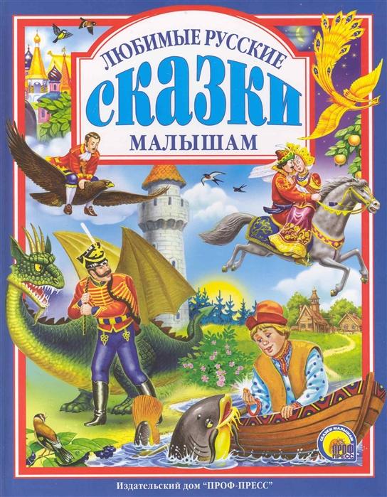 Любимые русские сказки малышам любимые сказки малышам