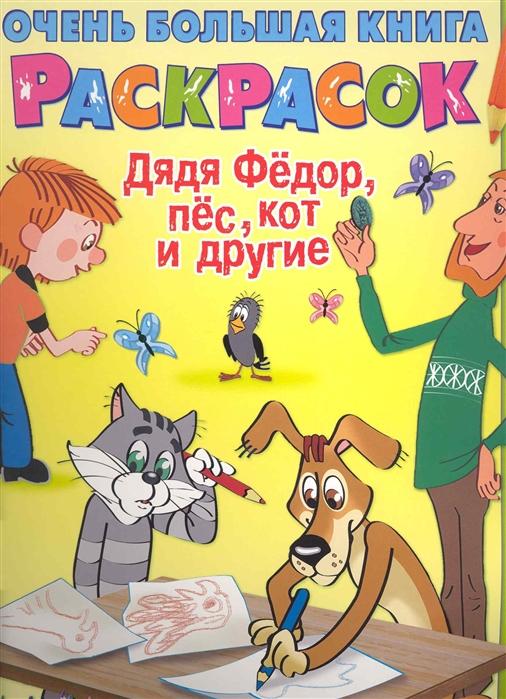 Очень большая книга раскрасок Дядя Федор очень большая книга раскрасок дядя федор