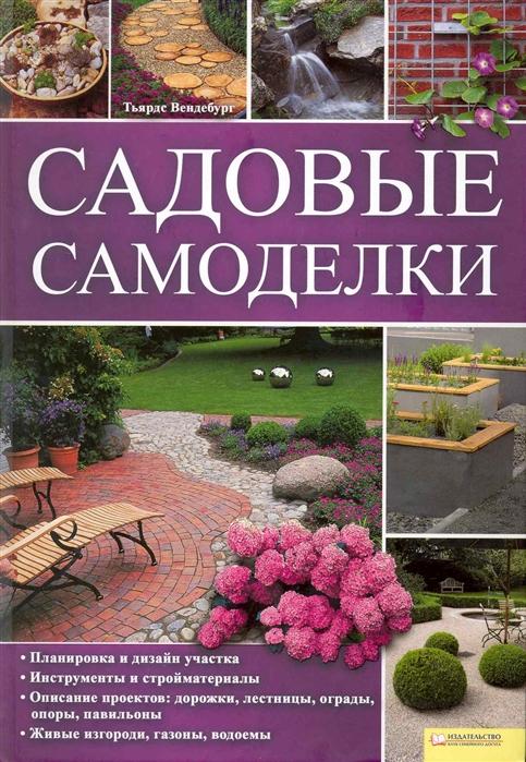 Вендебург Т. Садовые самоделки