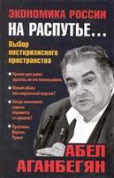 Экономика России на распутье АСТ. Аганбегян