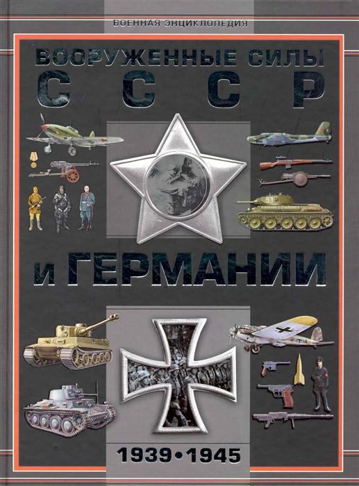 Мерников А. Вооруженные силы СССР и Германии 1939-1945 цена в Москве и Питере