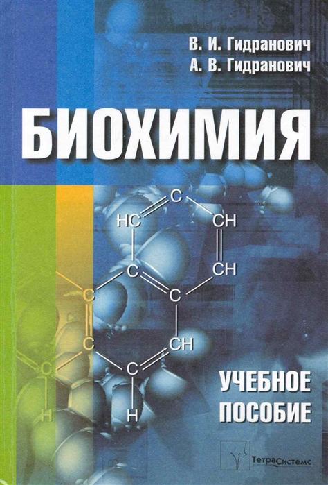Гидранович В., Гидранович А. Биохимия Учеб пос цены