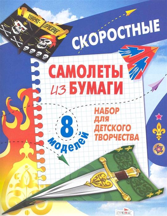 Дроздова Е. (сост) Самолеты из бумаги Скоростной 8 моделей коллинз дж самолеты из бумаги isbn 9785000570968