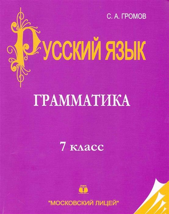 Громов С. Русский язык 7 кл 3тт александр громов русский аркан
